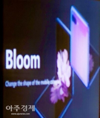 Samsung secretly 'confirms' foldable Galaxy Bloom and Galaxy S20 names