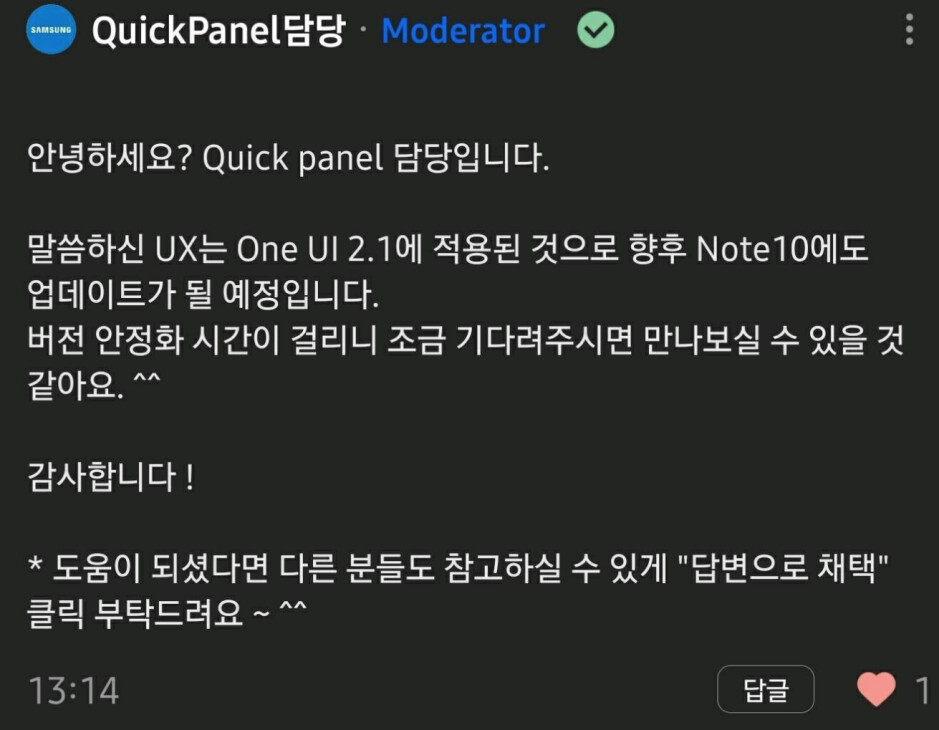 Samsung Korea promises that the S20's One UI 2.1 on Android 10 features will trickle down to Note 10, Note 9 and even S9 - Samsung may update the Note 10, Note 9 and S9 to Galaxy S20's Android 10 with One UI 2.1