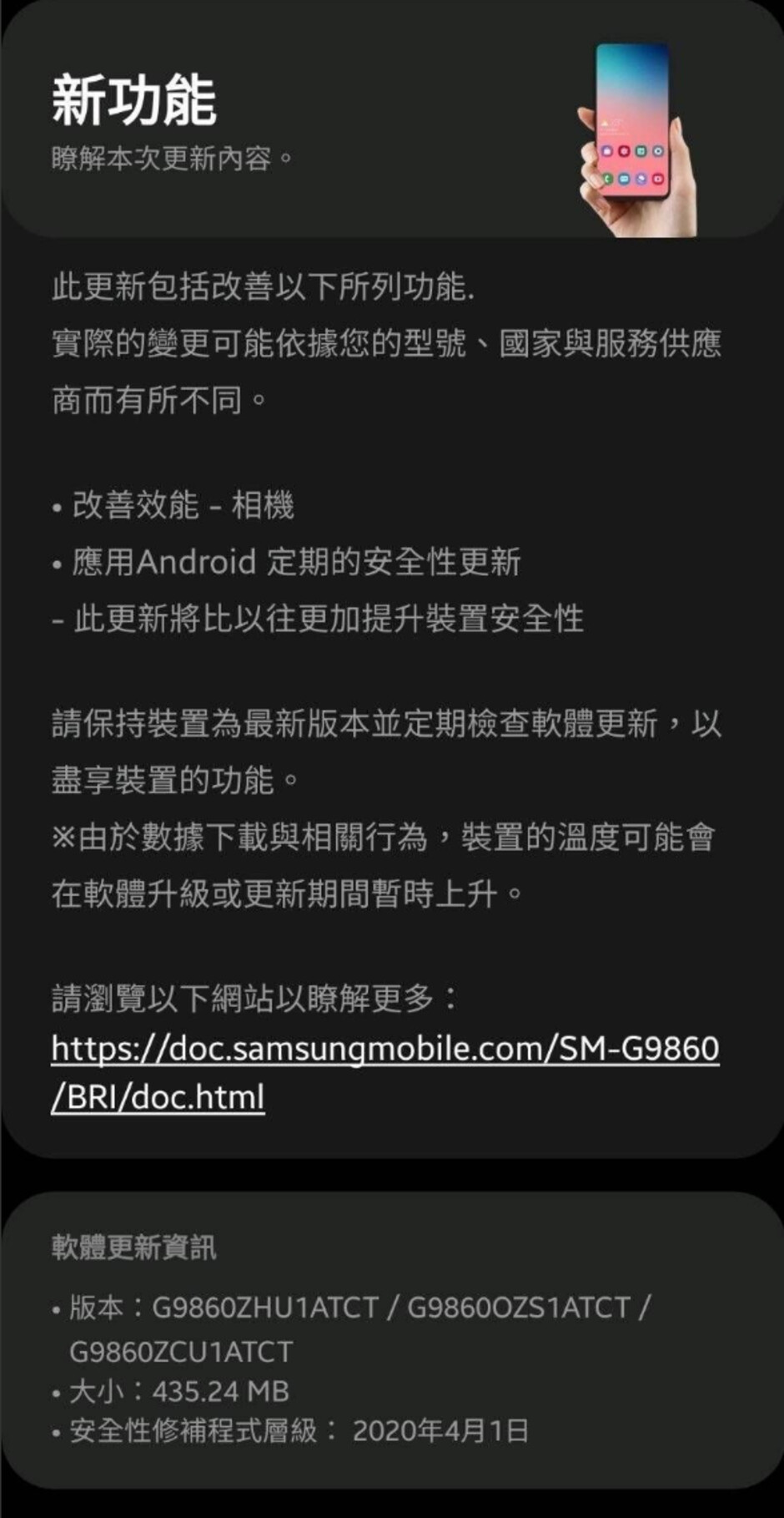 The new Samsung Galaxy S20 series camera update - Samsung pushing a big Galaxy S20 series camera update