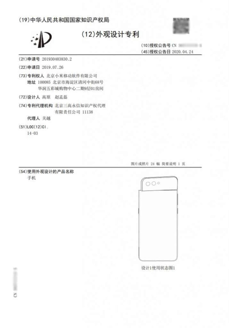 The latest Xiaomi patent features a twisting selfie camera