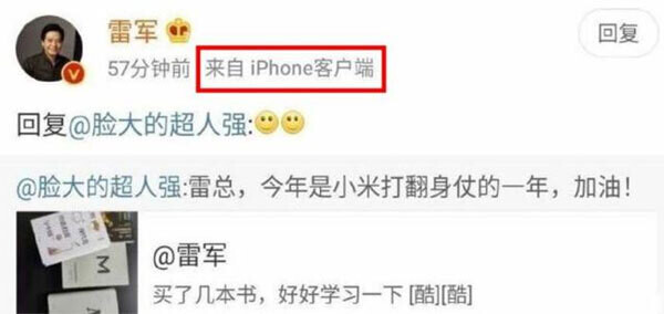 The now-deleted Weibo post which shows Lei used an iPhone for publishing a post - The iPhone 11 is so good that even Xiaomi's CEO couldn't resist it