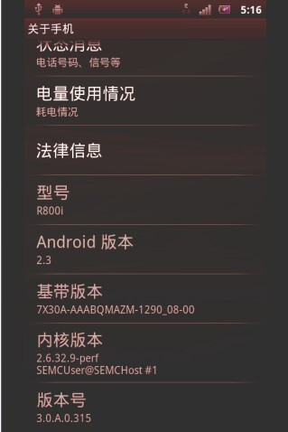 Android 2.3 Gingerb