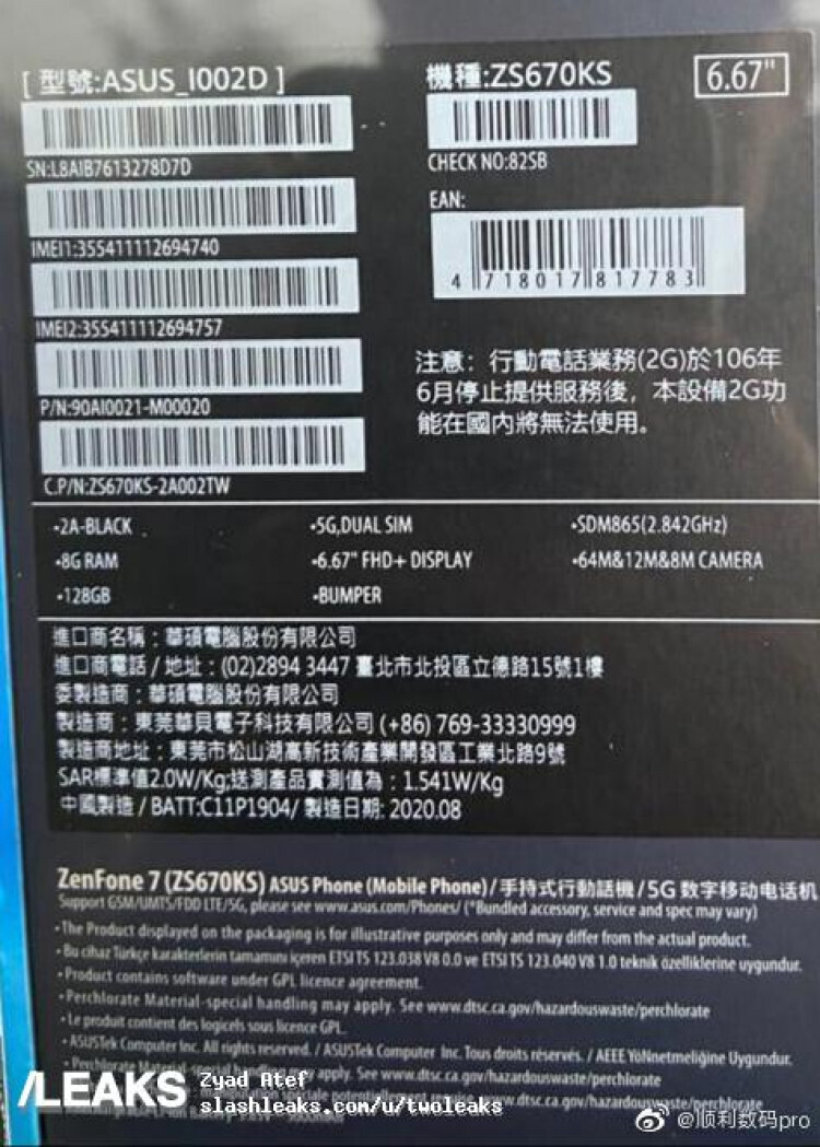 Zenfone 7's alleged retail box - Zenfone 7 could part ways with what made its predecessor special