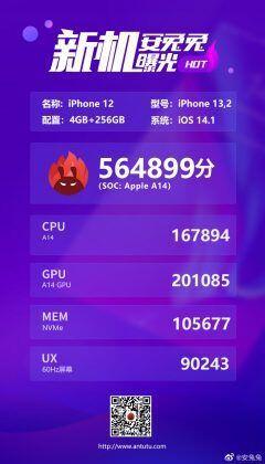 iPhone-12-AnTuTu-240x420.jpg