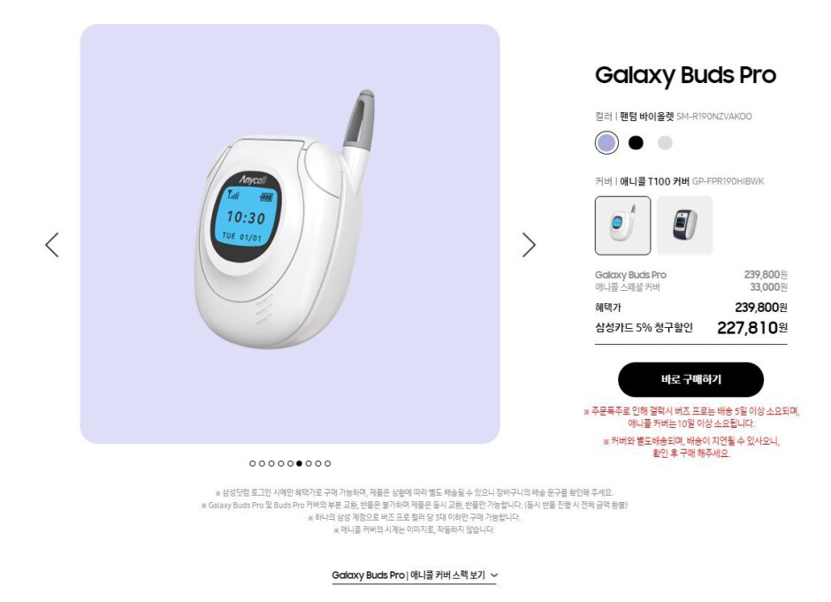Retro Galaxy Buds Pro cases pop-up, but you can't get one