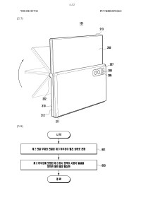 samsung-triple-foldable-patent-7