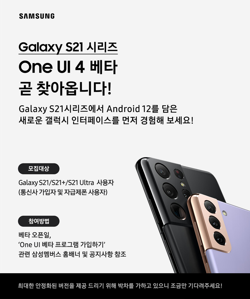 This poster seems to have been removed since, so the beta could appear in September - Galaxy S21 One UI 4.0 beta program banner appears briefly on Samsung Community blog