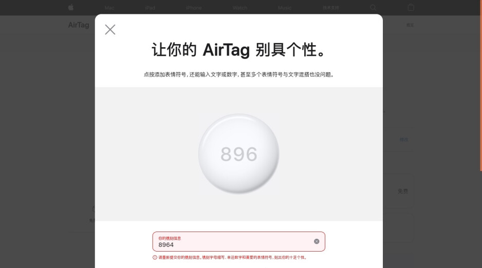 In mainland China, the number 8964 cannot be engraved on an Apple product - Apple is bending over backward to appease mainland China with its engraving policy