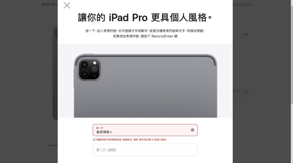 In Taiwan, an engraving referencing Xi Jinping is censored - Apple is bending over backward to appease mainland China with its engraving policy