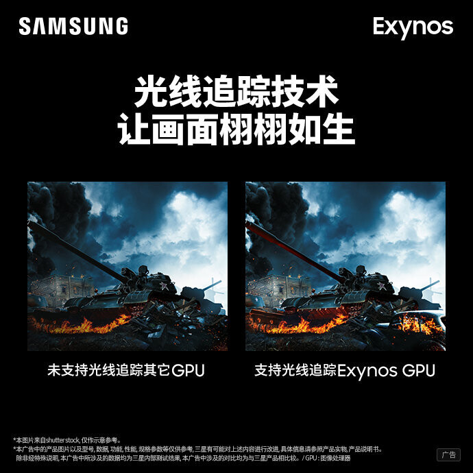 Exynos 2200 ray tracing advertising material leaked online