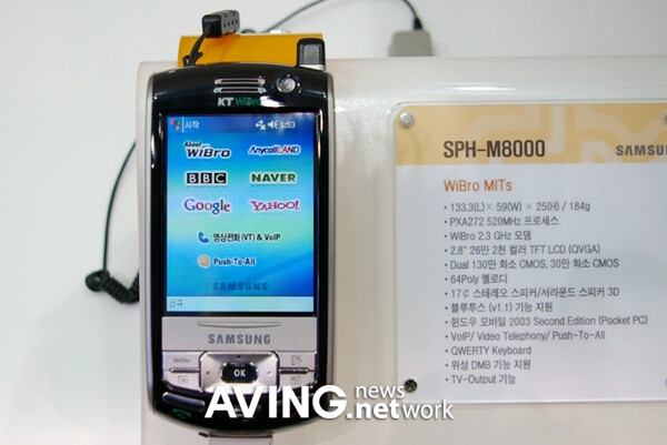 Samsung introduces another WiBro-capable phone - SPH-M8000