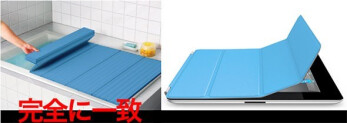 Apple's iPad 2 Smart Cover resembles Japanese bath tub lids, existing case designs
