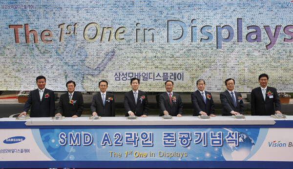 The OLED factory opening ceremony was attended by Samsung executives and more than 200 employees - Samsung's shiny new OLED display factory opens for business