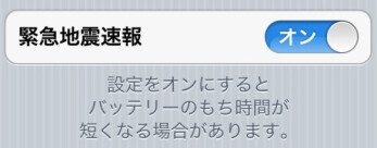 iOS 5 will come with early earthquake warnings in Japan
