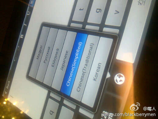 This is what BlackBerry Tablet OS version 2.0 might look like - BlackBerry Tablet OS 2.0 leaks in a set of spy photos, Android apps support for the PlayBook may be near