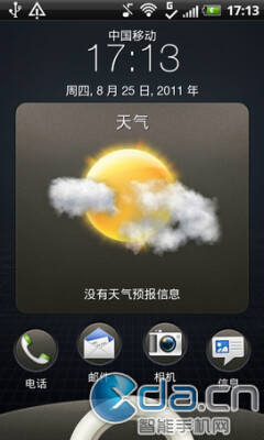 Is this the UI for the HTC Bliss?