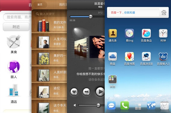 Baidu's Yi OS - Chinese Google rival Baidu builds its own Android platform Yi, Dell will back it up with hardware