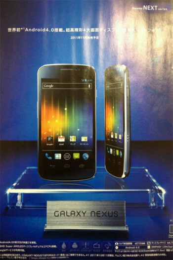 Galaxy Nexus specs, image and release date breaks cover early in Japan: it's almost everything you expected the Nexus Prime to be