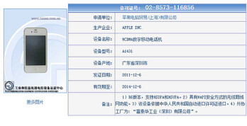 The Apple iPhone 4S has received regulatory clearance in China