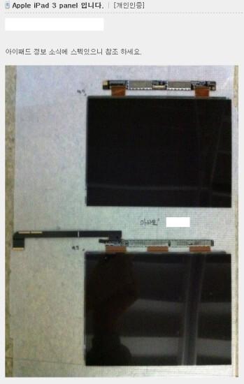 The alleged Apple iPad 3 display on bottom