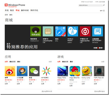 Windows Phone Marketplace in China