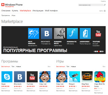 Windows Phone web Marketplace rolls out in 22 more countries