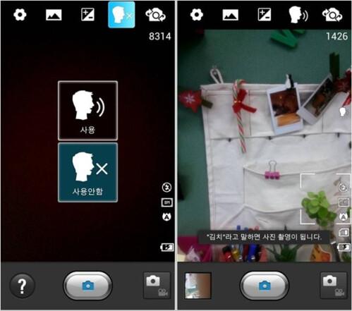 LG Optimus LTE2 Voice photo taking