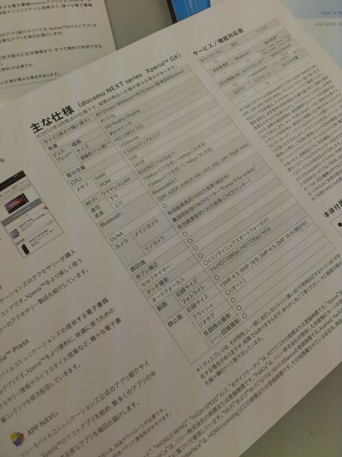 Sony Xperia GX spec sheet NTT DoCoMo