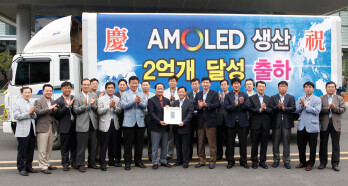 Samsung has made 200 million AMOLED panels