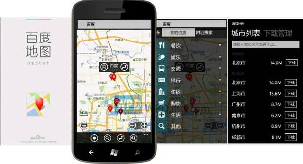 Baidu Maps leaks for Windows Phone with offline maps