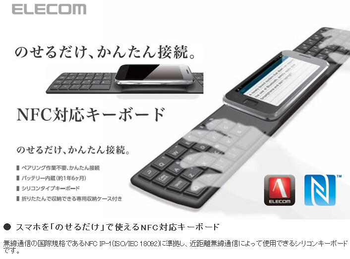 Elecom is in talks to bring the One2Touch to the States - Elecom's latest portable QWERTY uses NFC to help you type on a physical keyboard