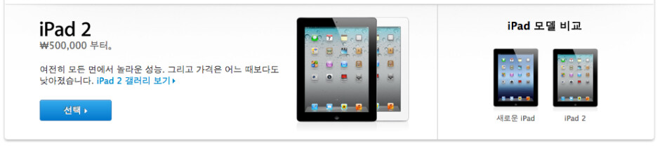Despite the ban, the Apple iPad 2 remains on Apple's Korean website Friday - Split decision in South Korean courtroom leads to ban on Apple and Samsung devices