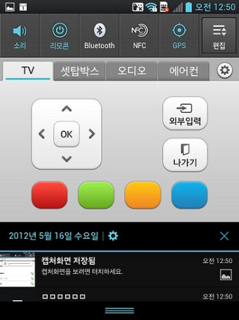 """LG Optimus Vu 2 to be the couch potato dream as the first """"all-in-one remote control"""" phone"""