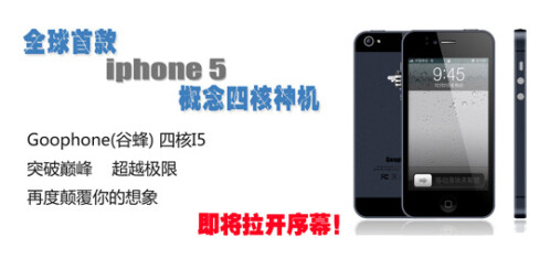 iPhone 5 knock-off
