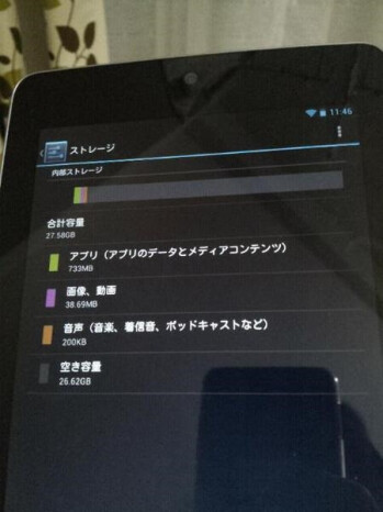 The 32GB Google Nexus 7 accidentally given to a customer