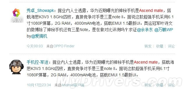 """Another Android heavyweight leaks: Huawei Ascend Mate to come with 6.1"""" Full HD screen and the specs to match"""