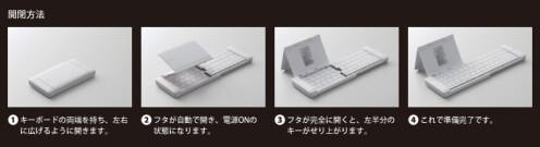 Elecom's folding Bluetooth keyboard