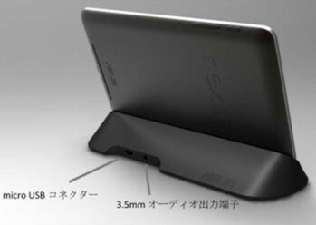 Coming soon, a docking station for the Google Nexus 7