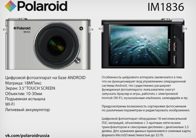The Polaroid IM1836 Android camera - Say cheese: Polaroid's rumored Android camera is expected to feature interchangeable lenses