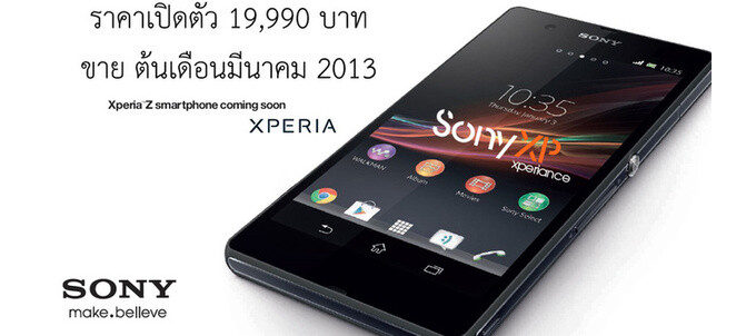 Sony Xperia Z price has leaked online