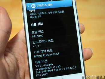 A leaked ROM offers the Android 4.1.2 update in Korean