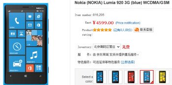 The second batch of Cyan Nokia Lumia 920 handsets are now available from 360Buy.com