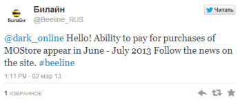 This tweet shows that carrier billing for the Windows Phone Store will come to Russia this Summer