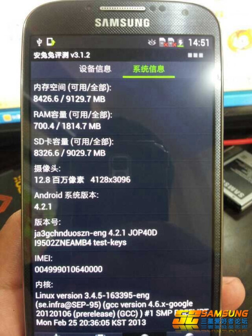 Could this be the Samsung Galaxy S IV?