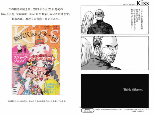 Steve Jobs the Manga