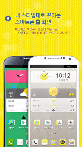 KakaoHome for Android - KakaoHome launcher for Android released, think Facebook Home for KakaoTalk users