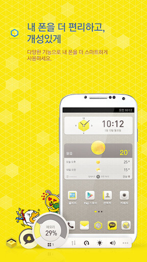 KakaoHome for Android