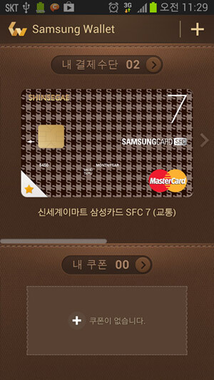 Samsung Wallet is available in Korea for specific Android models