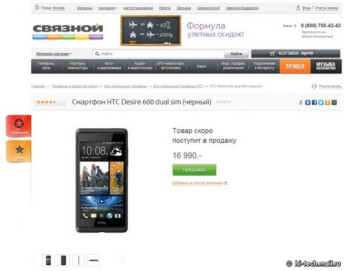 The HTC Desire 600 can be pre-ordered in Russia
