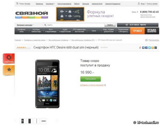 The HTC Desire 600 can be pre-ordered in Russia - Pre-orders for the HTC Desire 600 begin in Russia
